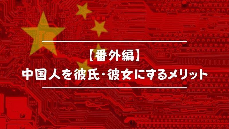 【番外編】中国人を彼氏・彼女にするメリット