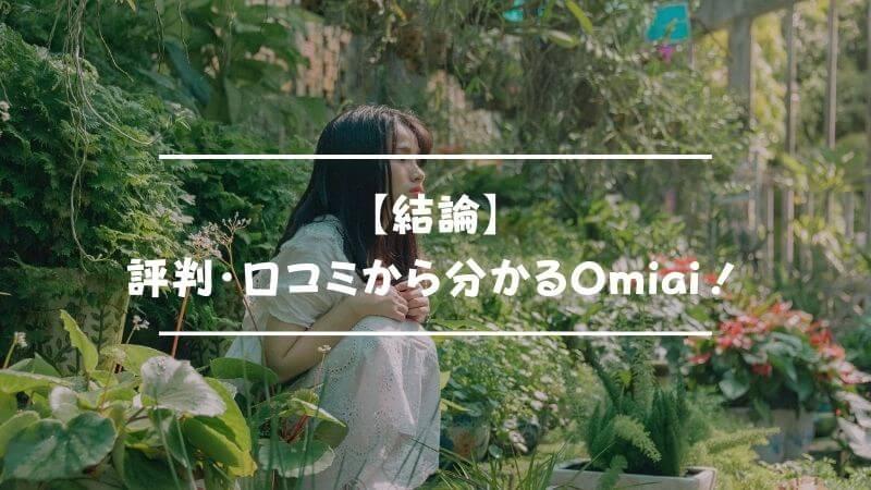 【結論】評判・口コミから分かるOmiai!