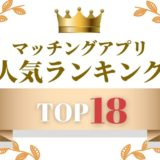 【2021年】最優良マッチングアプリおすすめ比較ランキング18選!