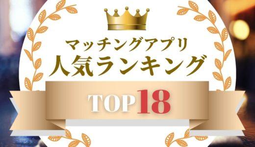 【2021年】専門家が選んだ最優良マッチングアプリおすすめ比較ランキング18選!