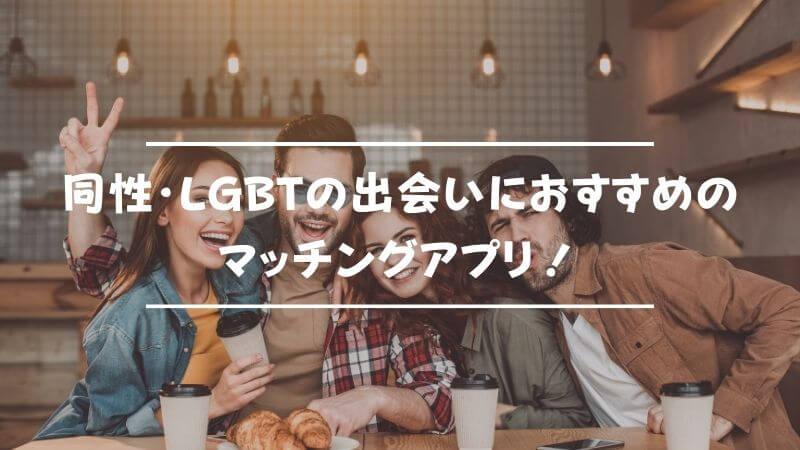 同性・LGBTの出会いにおすすめのマッチングアプリ8選