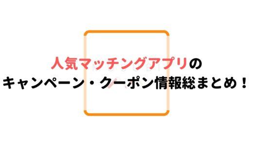 【12月更新】人気マッチングアプリのキャンペーン・クーポン情報総まとめ!