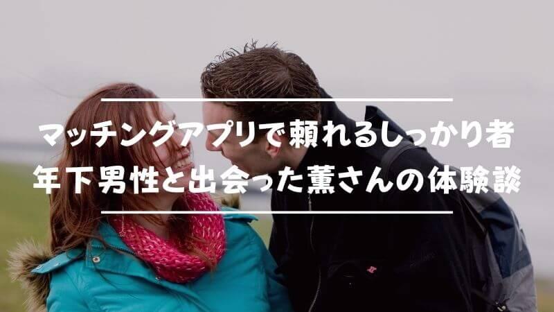 マッチングアプリで頼れるしっかり者年下男性と出会った薫さんの体験談