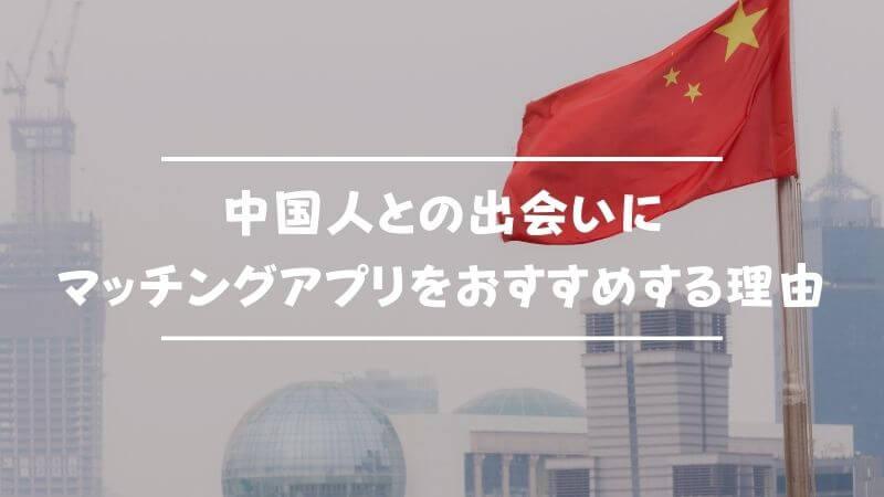中国人との出会いにマッチングアプリをおすすめする理由