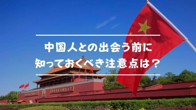 中国人との出会う前に知っておくべき注意点は?