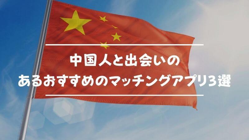 中国人と出会いのあるおすすめのマッチングアプリ3選