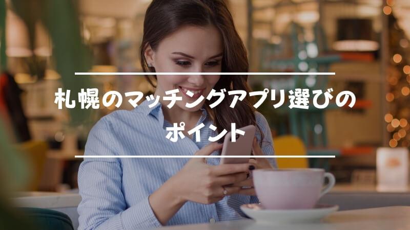 札幌のマッチングアプリ選びのポイント