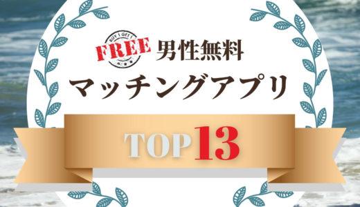 男性無料のマッチングアプリおすすめ比較ランキング15選!無料で安全なアプリを厳選!