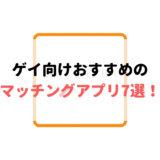 【2020年最新版】ゲイ向けおすすめのマッチングアプリ7選!