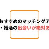 静岡でおすすめのマッチングアプリ4選!恋活・婚活の出会いが絶対ある!
