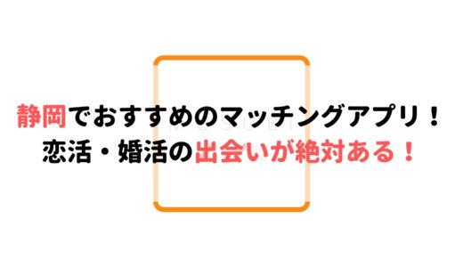 【厳選】静岡で絶対使うべきマッチングアプリ4選!運命の出会いがきっと見つかる!