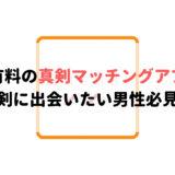女性有料の真剣マッチングアプリ・婚活アプリ!真剣に出会いたい男性必見!