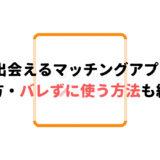 【徹底解説】沖縄で出会えるマッチングアプリ3選!選び方・バレずに使う方法も紹介!