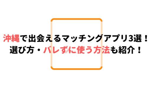 沖縄で絶対出会える出会い系・マッチングアプリ3選!あなたにぴったりのアプリが見つかる!