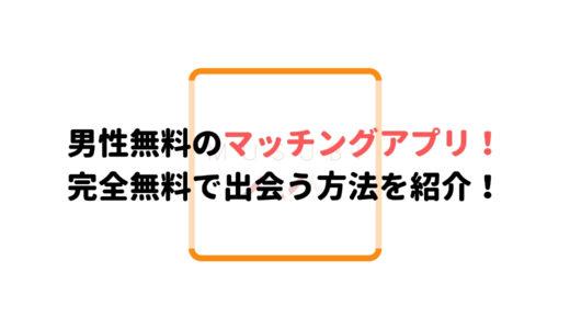 男性無料のおすすめ人気マッチングアプリランキング13選!