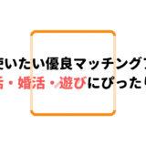 仙台で使いたい優良マッチングアプリ6選!恋活・婚活・遊びにぴったり!