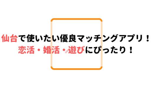【2021年最新】仙台で絶対使うべき優良マッチングアプリ7選!恋活・婚活・遊びにぴったり!