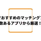 鹿児島でおすすめのマッチングアプリ3選!数あるアプリから厳選!