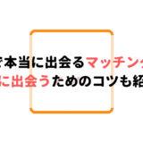 北海道で本当に出会るマッチングアプリ6選!実際に出会うためのコツも紹介!