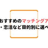 【2021年最新】青森で使うべきマッチングアプリ4選!