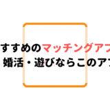 【2021年最新版】岡山でおすすめのマッチングアプリ6選!