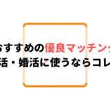 【2021年最新】福岡で絶対使うべきマッチングアプリ7選!