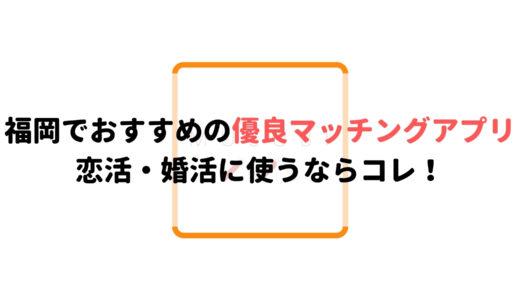 【2021年最新】福岡で絶対使うべき人気マッチングアプリ7選!