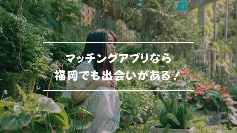 マッチングアプリなら福岡でも出会いがある!