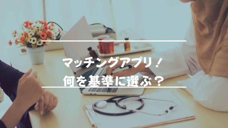 福岡で登録すべきマッチングアプリ!何を基準に選ぶ?