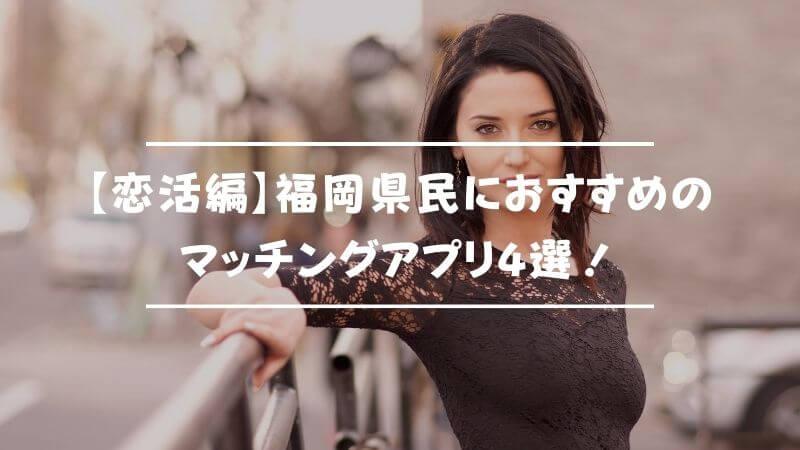 【恋活編】福岡県民におすすめのマッチングアプリ4選!