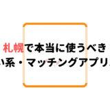 札幌で本当に使うべき出会い系・マッチングアプリ3選!【最新版】