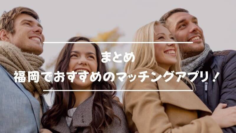 まとめ:福岡でおすすめのマッチングアプリ7選!恋活・婚活に使うならコレ!
