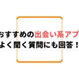 50代男女におすすめの出会い系アプリ3選!よく聞く質問にも回答!