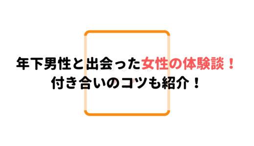 【体験談】マッチングアプリで年下男性と付き合ったKさんの話!付き合いのコツも紹介!