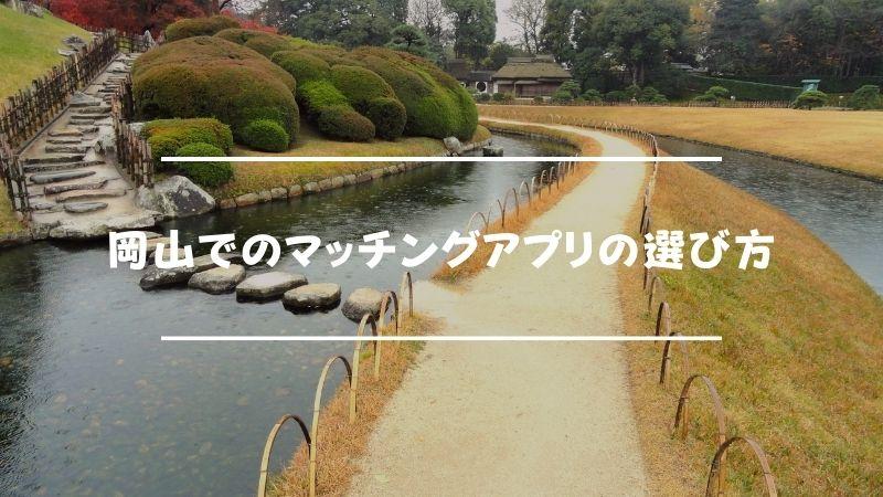 岡山でのマッチングアプリの選び方
