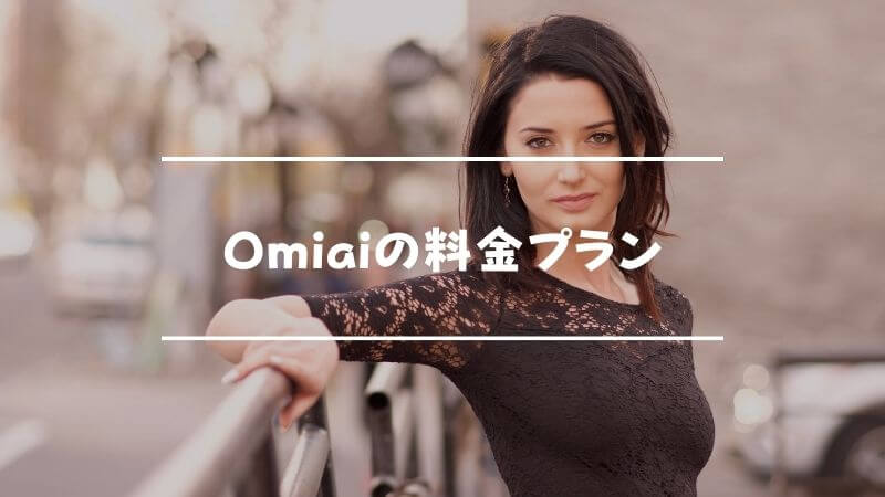 Omiaiの料金プラン