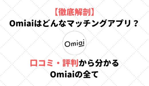 Omiaiの評判・口コミは良いの?リアルな出会い事情を実態調査してみた!
