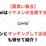 Omiaiはイケメンの宝庫だと話題!出会いのコツと注意点も詳しく解説!