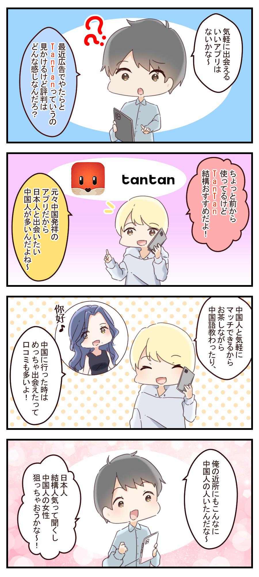 TanTan(タンタン)の評判・口コミ
