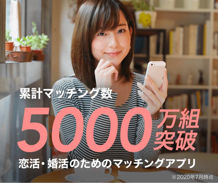 マッチングアプリ「Omiai(オミアイ)」の公式サイトキャプチャ