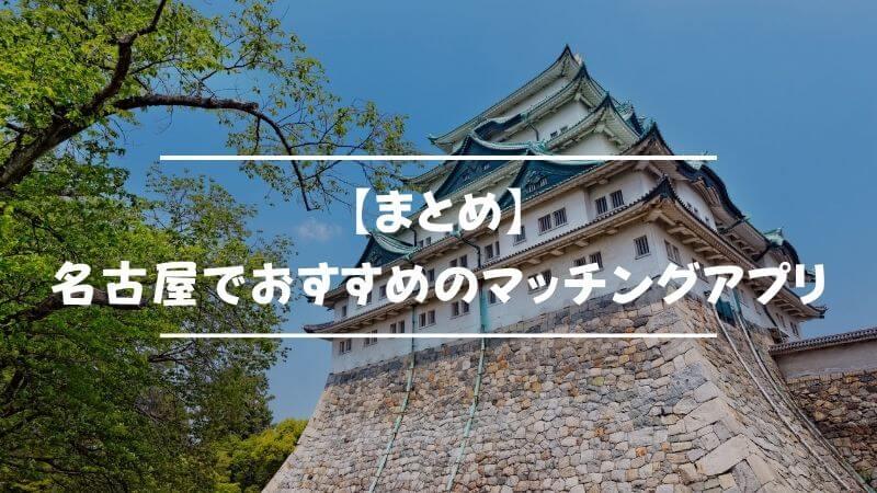 【まとめ】名古屋でおすすめのマッチングアプリ