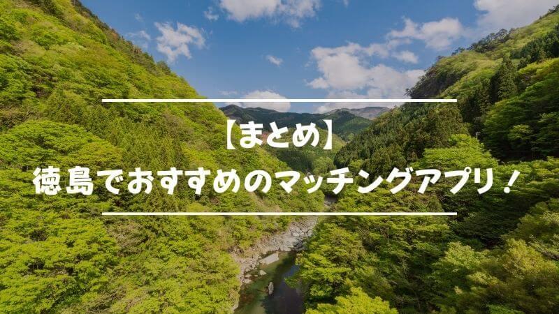 【まとめ】徳島でおすすめのマッチングアプリ6選