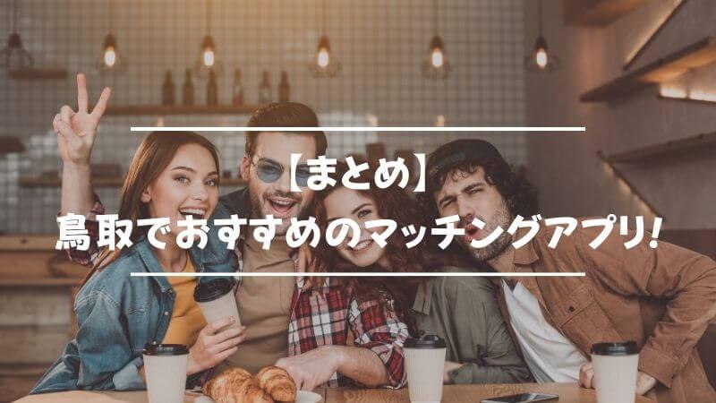 【まとめ】鳥取でおすすめのマッチングアプリ5選