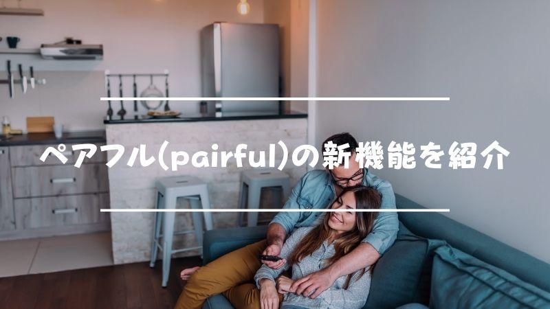 ペアフル(pairful)の新機能を紹介