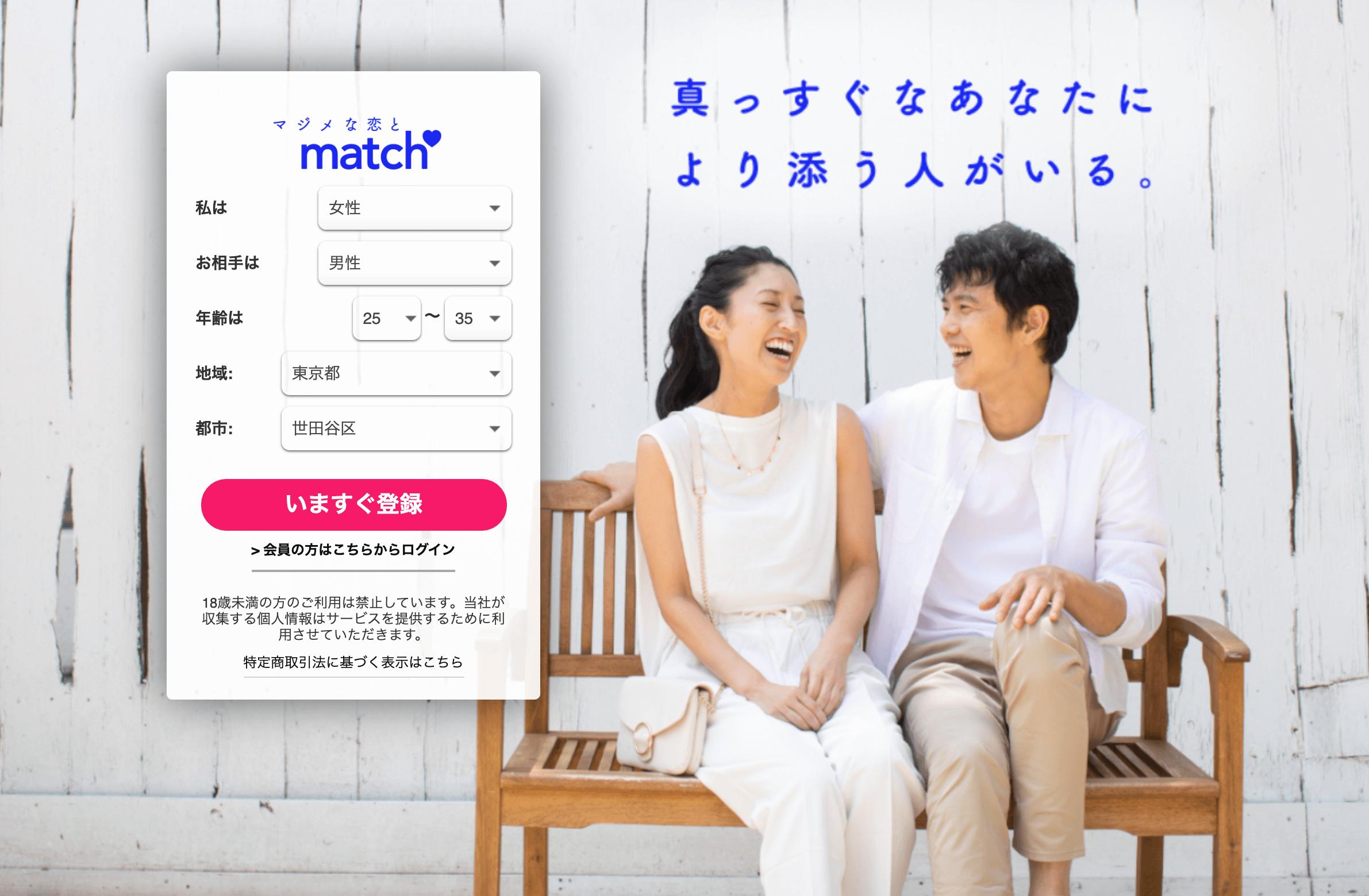 mstch(マッチドットコム )