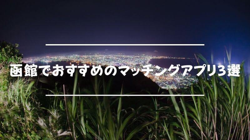 函館でおすすめのマッチングアプリ3選