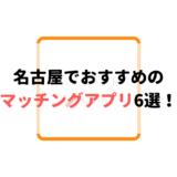 名古屋でおすすめのマッチングアプリ6選!恋活・婚活ならこのアプリ!