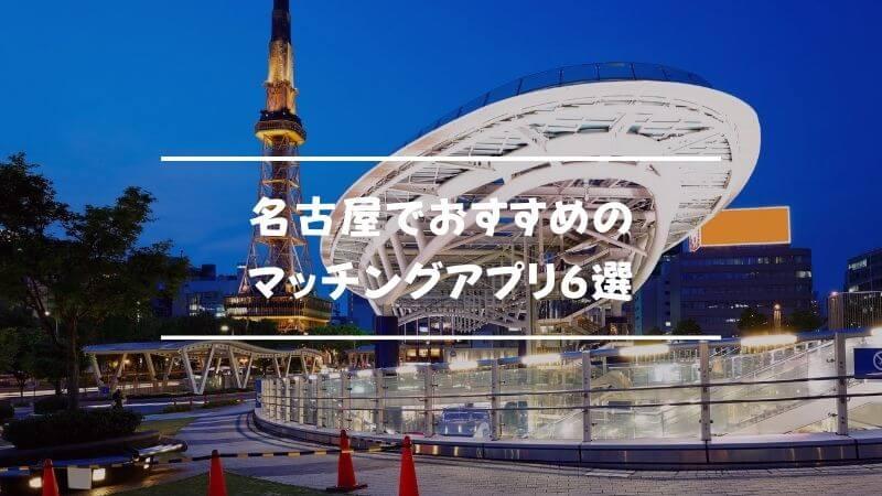 名古屋でおすすめのマッチングアプリ6選