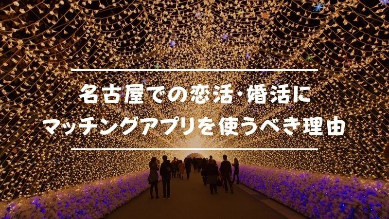 名古屋での恋活・婚活にマッチングアプリを使うべき理由