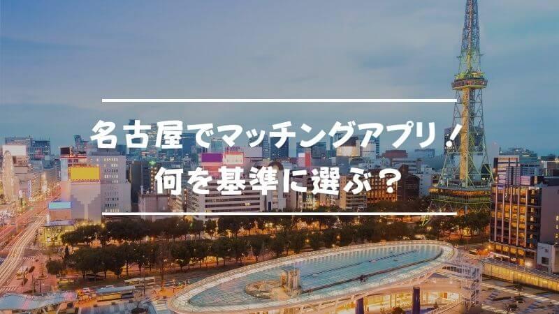 名古屋で登録すべきマッチングアプリ!何を基準に選ぶ?